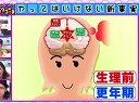 イカさまタコさま 無料動画~やってはいけない新事実SP!~120613