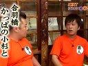 奥の深道~同類くんの旅~ 動画~2012年6月15日