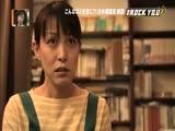心ゆさぶれ!先輩ROCK_YOU 無料動画~ゲスト:蜷川実花、水原希子~2012年6月23日